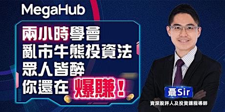 【MegaHub x 聶Sir】兩小時學會亂市牛熊投資法,眾人皆醉你還在爆賺! tickets