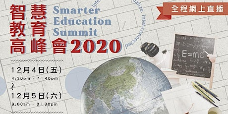 智慧教育高峰會 Smarter Education Summit 2020 tickets