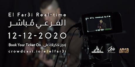 El Far3i Real-time | الفرعي مُباشر tickets