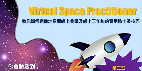 Virtual Space Practitioner Tickets