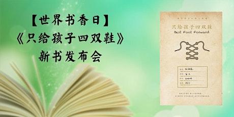 《只给孩子四双鞋》新书发布会线上直播 | 世界书香日 tickets
