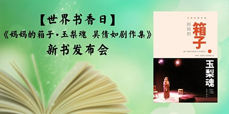【活动取消】《妈妈的箱子·玉梨魂 吴倩如剧作集》新书发布会线上直播 | 世界书香日 tickets