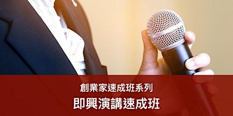 即興演講速成班 (14/12) tickets