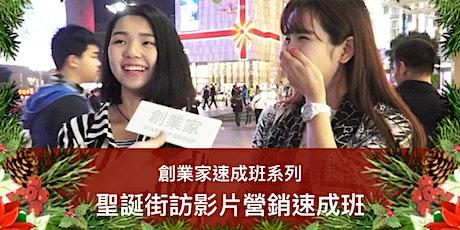 聖誕街訪影片營銷速成班 (15/12) tickets