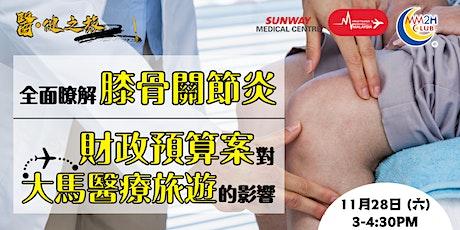 【MM2H CLUB 主辦】網上視像研討會「醫.健之旅」:全面瞭解膝骨關節炎 + 財政預算案對醫療旅遊有何影響? tickets
