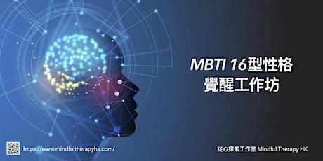 MBTI 16型性格覺醒工作坊 tickets