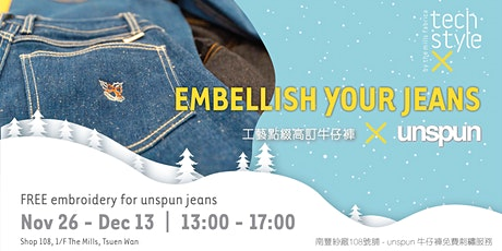 Techstyle X-MAS | Embellish Your Jeans 牛仔褲新形象 x unspun tickets