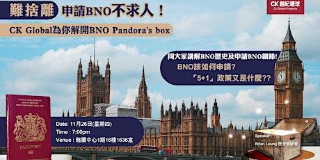 【難捨離】申請BNO不求人!為你解開BNO Pandora's Box tickets