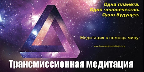Introduction to Transmission Meditation- Russian language tickets