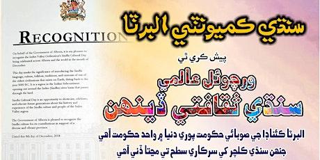 Alberta Sindhi Community presents Virtual Global S tickets