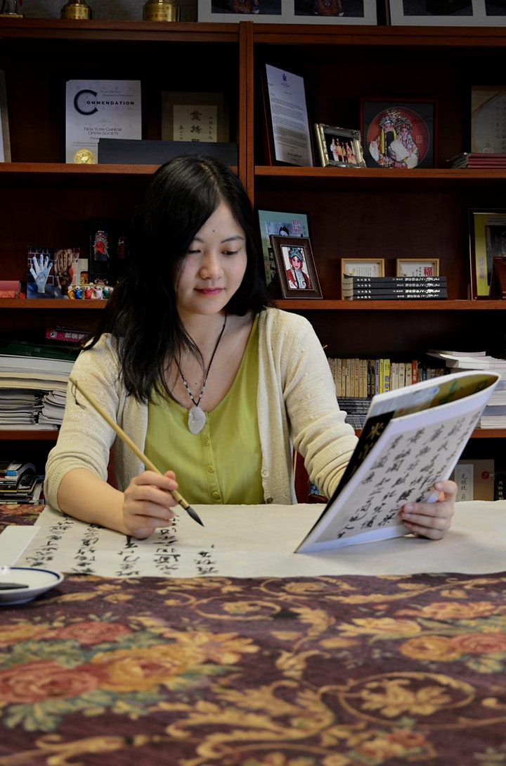 纽约梨园社染毫书房线上课程  NYCOS Ranhao Calligraphy Online Classes image
