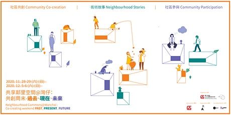 Neighbourhood Commons @ Wanchai | 灣仔共創周末 tickets