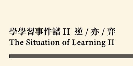 學學習事件譜 II|導賞 x 講座|疫情下的教與學