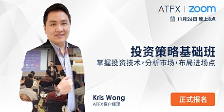 ATFX 【投资策略基础班】-Kris tickets