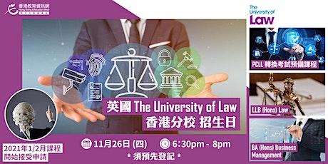 英國 The University of Law 香港分校 招生日 tickets