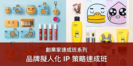 品牌擬人化 lP 策略速成班 (17/12) tickets