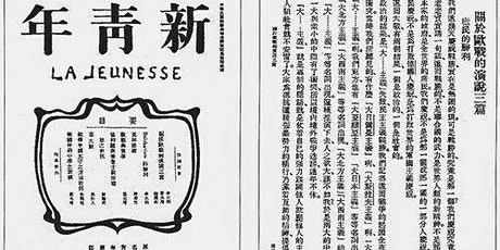 On Modern Chinese Literature from 1911 to 1976 tickets