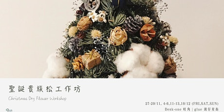 聖誕貴族松工作坊 Christmas Dry Flower Workshop tickets