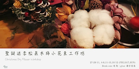 迷李松果聖誕樹x木綿小花束工作坊 Christmas Dry Flower Workshop tickets