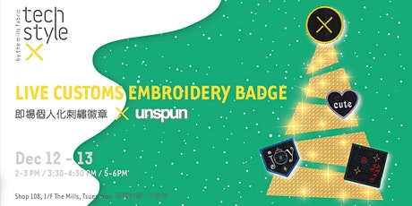 Techstyle X-MAS | Live Custom Embroidery Badge 即場個人化刺繡徽章 X unspun tickets