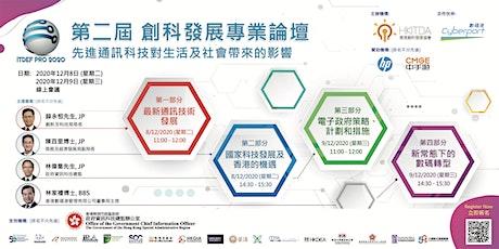 創科發展專業論壇 ITDEF Pro 2020 tickets