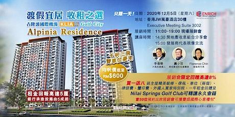渡假宜居收租之選 - 吉隆坡國際機場 KLIA Golf City 【Alpinia Residence】 tickets