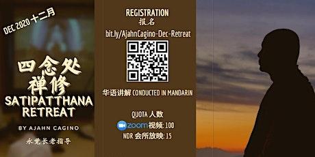永觉长老指导网路四念处禅修 Online Satipatthana Retreat by Ajahn Cagino tickets