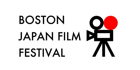 Boston Japan Film Festival 2020 tickets