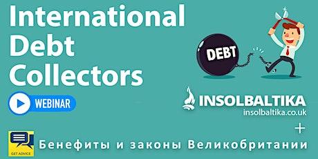 """Вебинар """"International Debt Collectors: Как себя защитить?"""" tickets"""