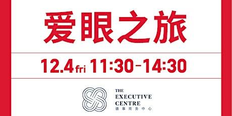 TEC 天津x JINS 爱眼之旅 体验活动