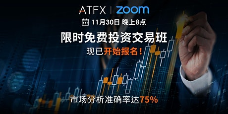 ATFX 【限时免费投资交易班】-Micky tickets