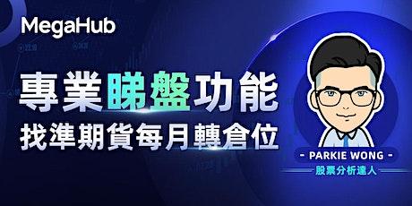 【MegaHub天滙財經】專業睇盤功能 找準期貨每月轉倉位 tickets