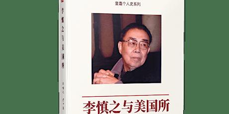 谷雨书苑第279期 — 李慎之与中国的美国研究 by 李小兵、温 洋 tickets