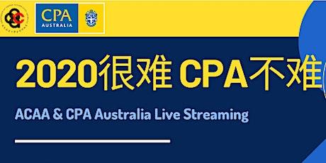 ACAA活动-2020很难   CPA 不难 tickets