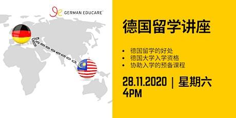 在德国免学费留学 [ Webinar] tickets