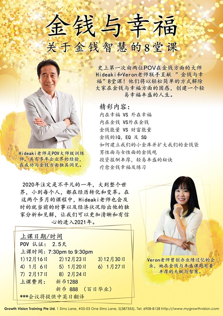 Money and Happiness by POV Master Trainer Hideaki and Veron Lim(Zoom) image