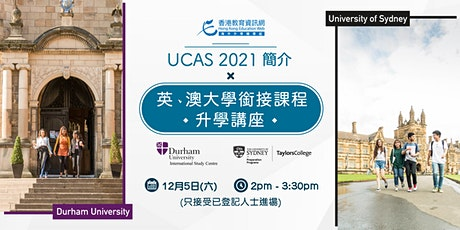 UCAS 2021簡介 x 英、澳大學銜接課程升學講座 - Durham University & University of Sydney tickets