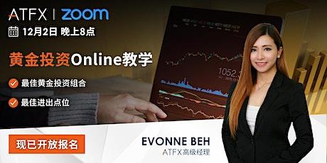 ATFX 【黄金投资Online教学】- Evonne tickets