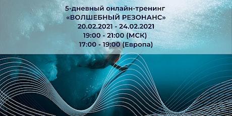 """5-дневный тренинг """"Волшебный резонанс"""" tickets"""