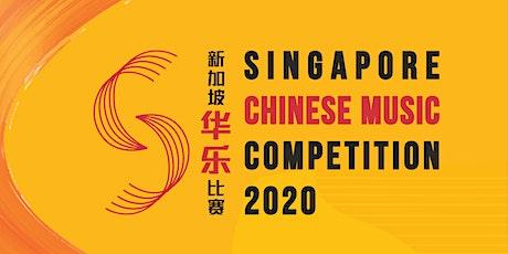 SCMC 2020 Prize Winnners' Concert 新加坡华乐比赛2020获奖者音乐会 tickets