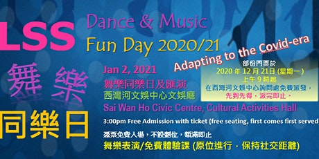 LSS Dance & Music Fun Day 舞樂同樂日 - Free Trial/Photo-shooting/Live Sketching tickets
