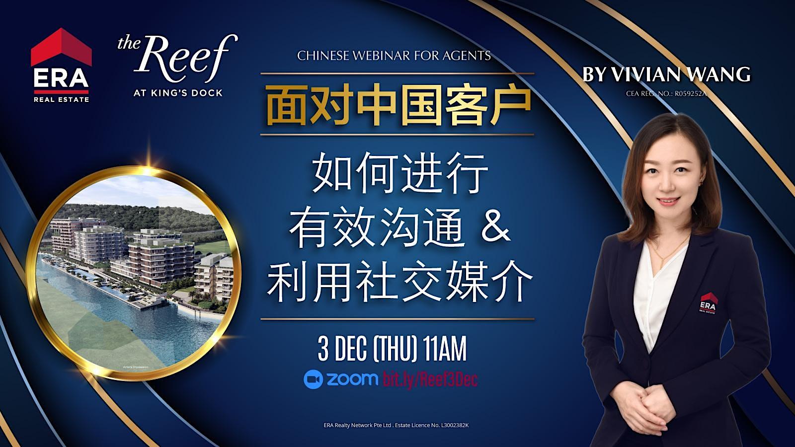 面对中国客户 如何进行有效沟通 &利用社交媒介 (The Reef at King's Dock)