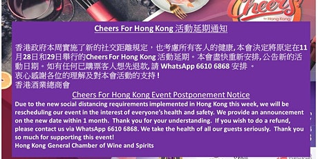 Cheers For Hong Kong -Happy Wine & Dine Carnival tickets