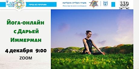 Урок йоги онлайн  с Дарьей Иммерман tickets