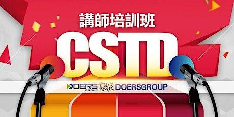 CSTD講師培訓班