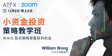 ATFX 【小资金投资策略教学班】- William tickets