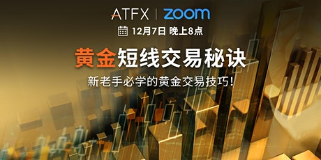 ATFX 【黄金短线交易秘诀】 tickets
