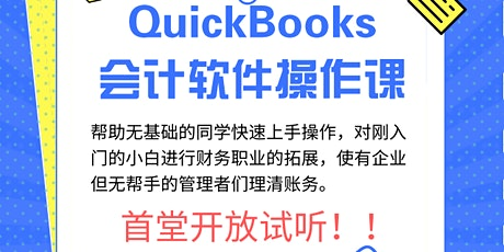 12/19/2020 QuickBooks会计软件操作首堂试听课(中文授课) tickets