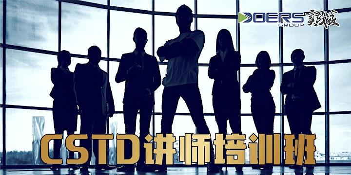 CSTD 讲师培训班课程 image