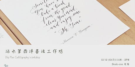 沾水筆西洋書法工作坊 Dip Pen Calligraphy Workshop tickets
